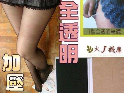 J-34加壓全透明褲襪【大J襪庫】100Den丹尼彈力壓力薄絲襪褲襪健康襪-T字全透膚-不勾絲透氣絲襪-女生上班族黑膚