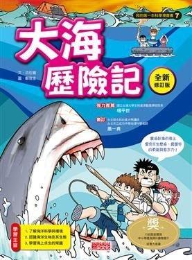 科漫7:大海歷險記【全新修訂版】 三采(購潮8)9789863421375