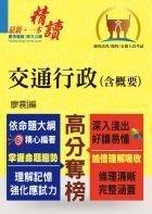 【鼎文公職國考購書館㊣】高普考、地方特考-交通行政(含概要)-T5A15