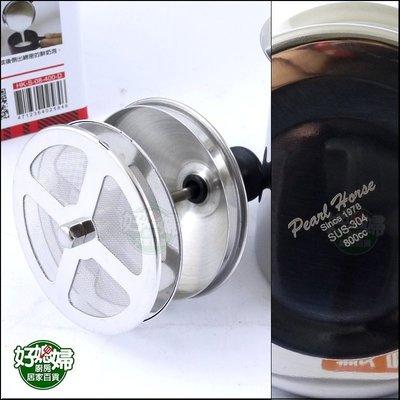 《好媳婦》日本寶馬牌『Pearl Horse電木柄雙層奶泡器0.4L』304鋼杯/咖啡奶泡杯/HK-S-08-400-D