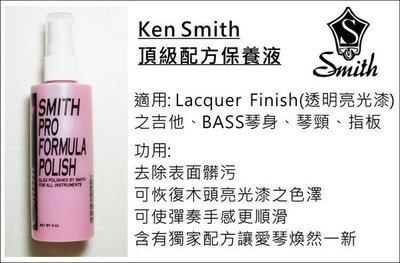 ☆ 唐尼樂器︵☆ Ken Smith ...