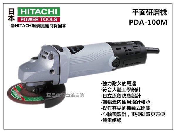 【台北益昌】《全新到貨》日立 HITACHI PDA-100M 715W 4 電動 平面砂輪機 非 100k g10ss