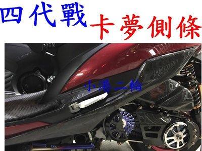 【小港二輪】熱壓碳纖維 正卡夢 側條,邊條,飛鏢 四代戰 四代勁戰 4代新勁戰
