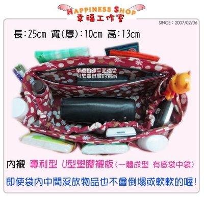 ◎幸福工作室◎特價款平面拉鍊式袋中袋(25x10cm)→純手工接受訂製(包包收納/分隔袋)(預購)