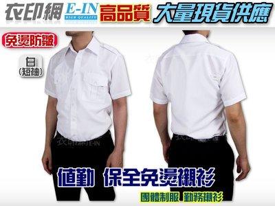 衣印網e-in保全勤務短袖白襯衫警用口...