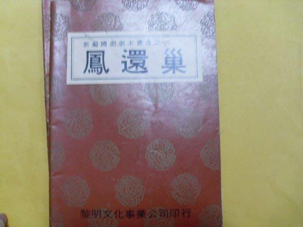 憶難忘書室☆民國68年黎明文化出版-新編國劇劇本叢書之六*鳳還巢共1本