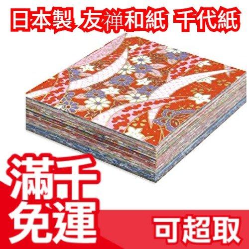 【和紙 100種 100枚入】日本製 友禅 千代紙 日本傳統 摺紙 文化 手工藝 色紙 書籤75x75 ❤JP Plus+