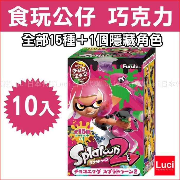 Furuta 漆彈大作戰2 食玩公仔 10個入 女孩 烏賊娘 任天堂amiibo Switch LUCI日本代購