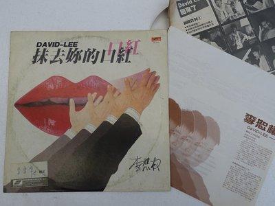 【柯南唱片】李怒權 // 抺去妳的口紅>LP