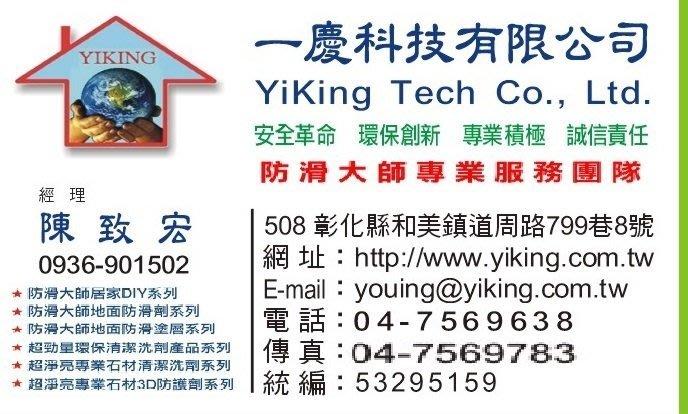 浴室止滑服務首選工程推薦 一慶科技047569638