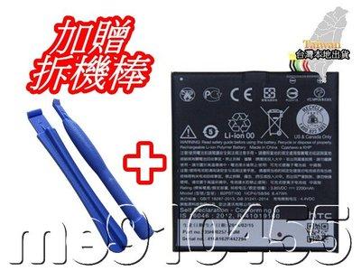 HTC Desire 530 電池 HTC 530電池 628 650 內置電池 htc B2PST100 手機電池