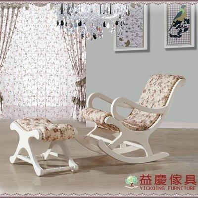 【大熊傢俱】A08A 玫瑰系列 歐式搖椅  韓式田園 搖椅  象牙白搖椅 躺椅 休閒椅 搖搖椅 碎花椅