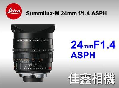 @佳鑫相機@(全新品)LEICA M 24/1.4 Summilux 24mm f/1.4 ASPH 1.4/24 現貨