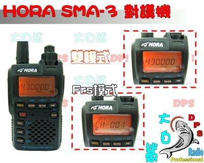 ~大白鯊無線~HORA SMA-3 手...