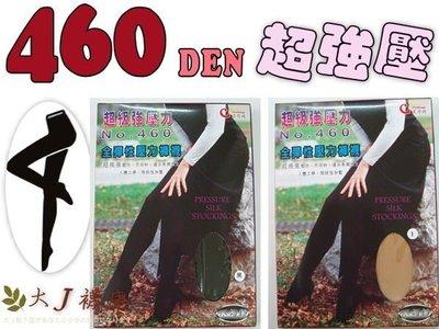J-5-6 460丹尼加壓絲襪【大J襪庫】彈性褲襪-460den460D400健康襪彈力襪-女生膚黑色不勾紗適長期久坐