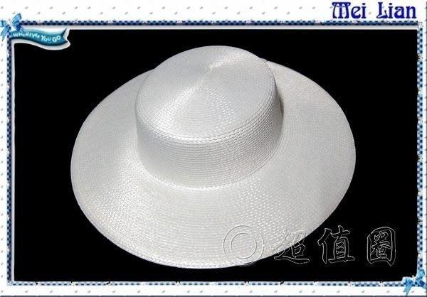 {超值圈}全新台灣製遮陽帽【白色】 (寬緣帽/編織帽子/紳士帽/爵士帽/牛仔帽/圓盤帽)
