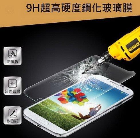☆1到6配件☆ Samsung S4 I9500 9H 三星保護貼 防刮 玻璃 另有 iPhone SONY HTC