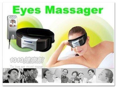 眼部按摩器【加贈專用變壓器+計步器(價值共380元)】新型二代舒眼立康POWER EYESKN-800A(比OSIM好用