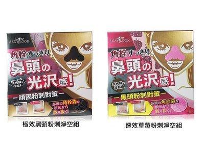 SEXY LOOK 鼻頭粉刺 (3劑/組) 有2款可選 黑耀石/ 草莓拔【小7美妝】