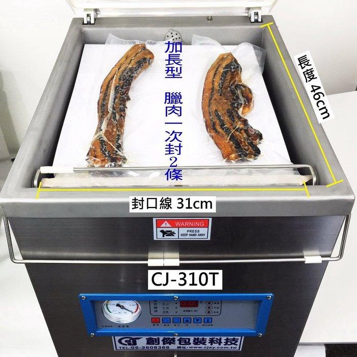 ㊣創傑CJ-310T 乾濕真空機*德國元件幫浦*台灣組裝*網紋真空機定量機分裝機印字機液體充填機封杯機包裝機真空袋網紋袋