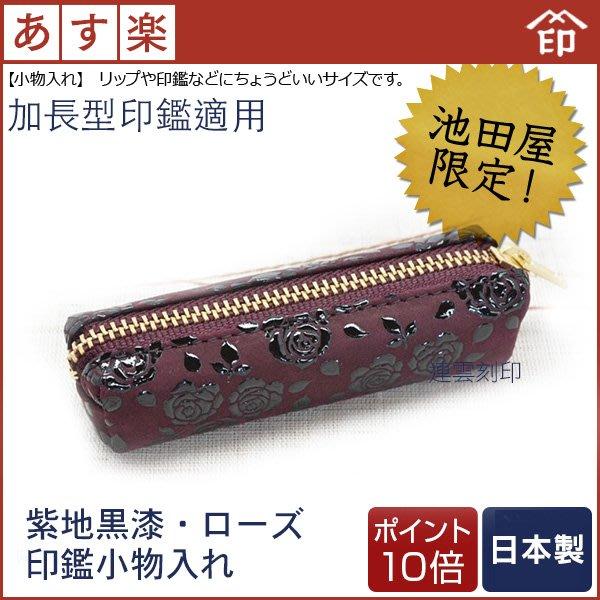 連雲刻印*日本製 印傳屋 真皮 拉鍊印章袋 紫玫瑰款 印章收納包 圓章 方章 公司章 印章皮套 印鑑包 印章盒 印章袋