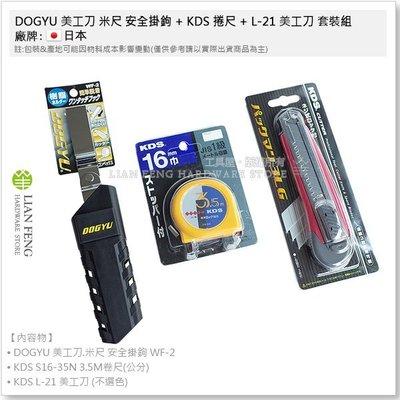 【工具屋】DOGYU 美工刀 米尺 安全掛鉤 WF-2 + KDS 3.5m 捲尺 公分 + L-21 美工刀 套裝組