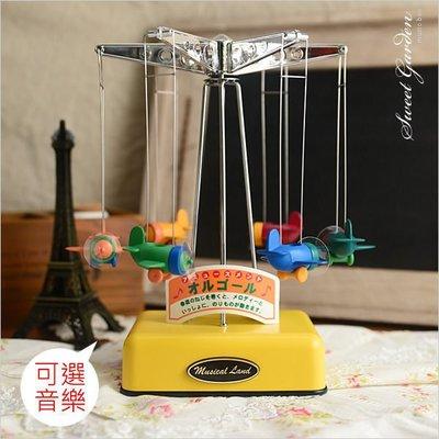 Sweet Garden, 生日 情人禮物 可愛小飛機 飛向未來 黃底座 彩色飛行塔旋轉音樂盒(可選曲)