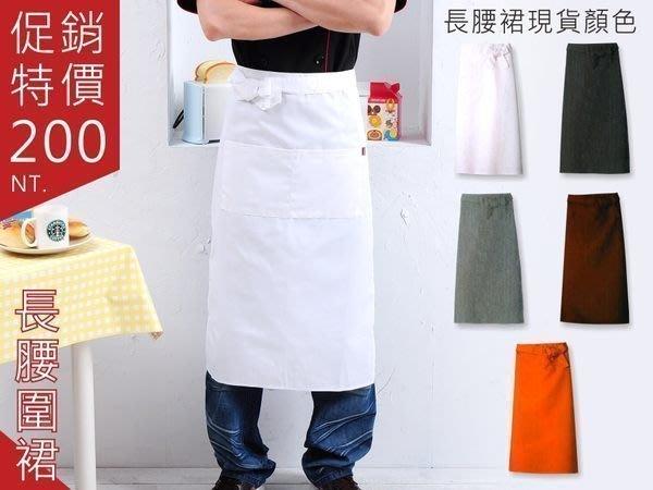 長腰裙☆專業廚師用半身圍裙☆ 共5色A2