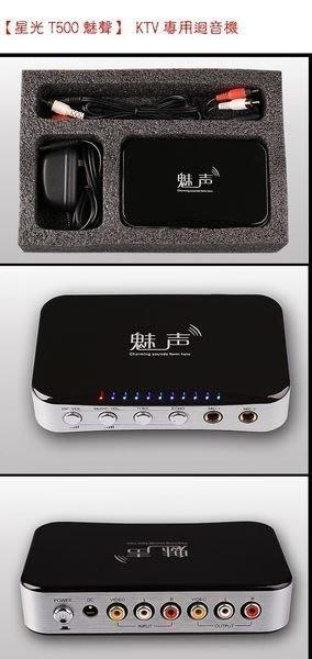 缺貨【星光T500魅聲】KTV專用迴音機 /混音機 可推動 2支卡拉OK大麥克風!.雙人合唱上網K歌適用