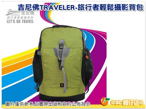@3C 柑仔店@ JENOVA 吉尼佛 TRAVELER-757 旅行者輕鬆 攝影包 相機包 後背 大容量 輕量(含拉桿