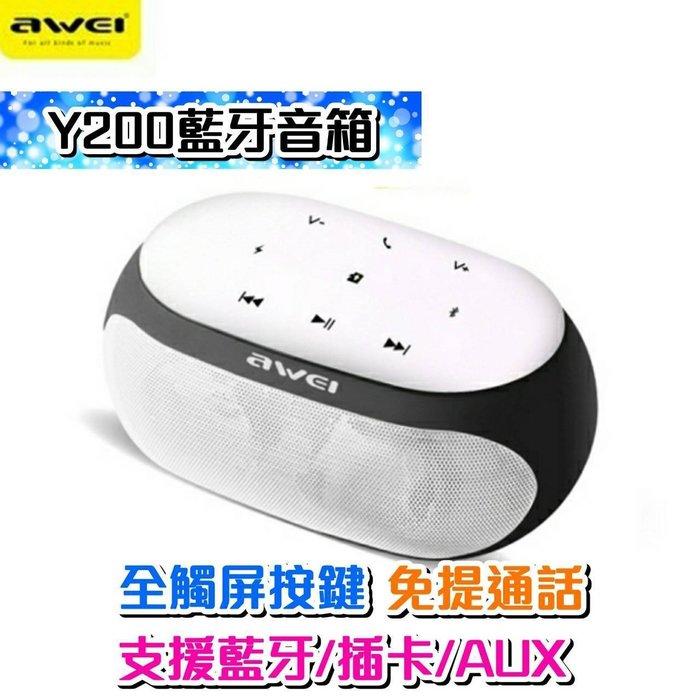 【Awei用維Y200藍牙音箱】全觸屏按鍵 低音炮 一鍵接聽 免提通話 藍牙音響