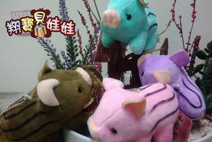 山豬 豬娃娃 可愛豬玩偶 多色豬~彩色豬~ 條紋豬豬吊飾。鑰匙圈  送給屬豬朋友 生日 聖誕節交換禮物