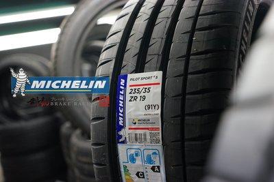 米其林 MICHELIN PILOT SPORT 4 S PS4-S 高階街跑胎 各車款對應規格 歡迎詢問 / 制動改