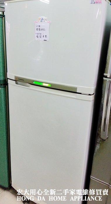 用心二手家電【享保固/免運費/可刷卡分期】西屋315公升/雙門電冰箱