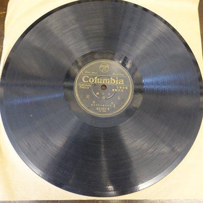 【柯南唱片】留聲機78轉蟲膠鋼針唱片// 台灣歌仔戲//玉盃記>>10吋SP