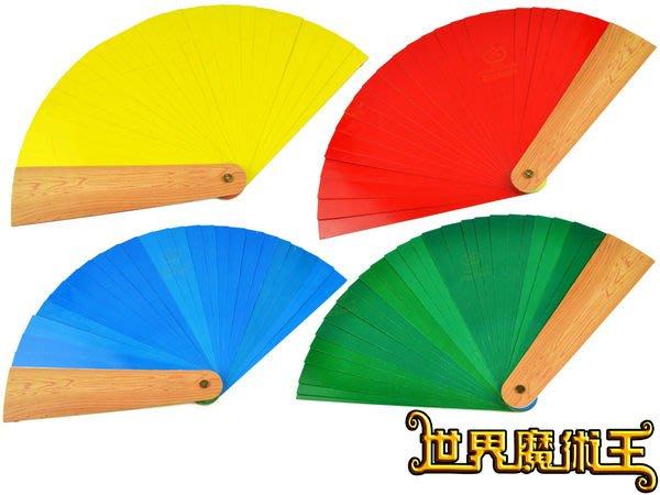 【G0684世界魔術王】魔術師必備道具 四色扇 批發價399元