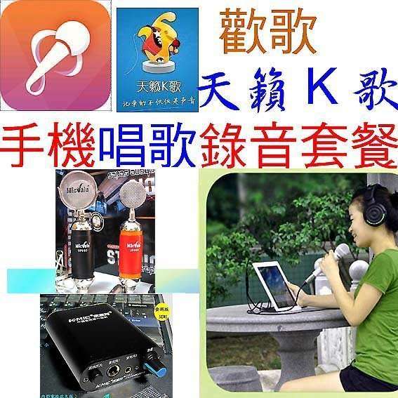 手機唱歌錄音要買就買中振膜 手機K歌線 +星光霸王迴音機+電容式麥克風UP990 歡歌調音大師送166種音效軟體網路天空