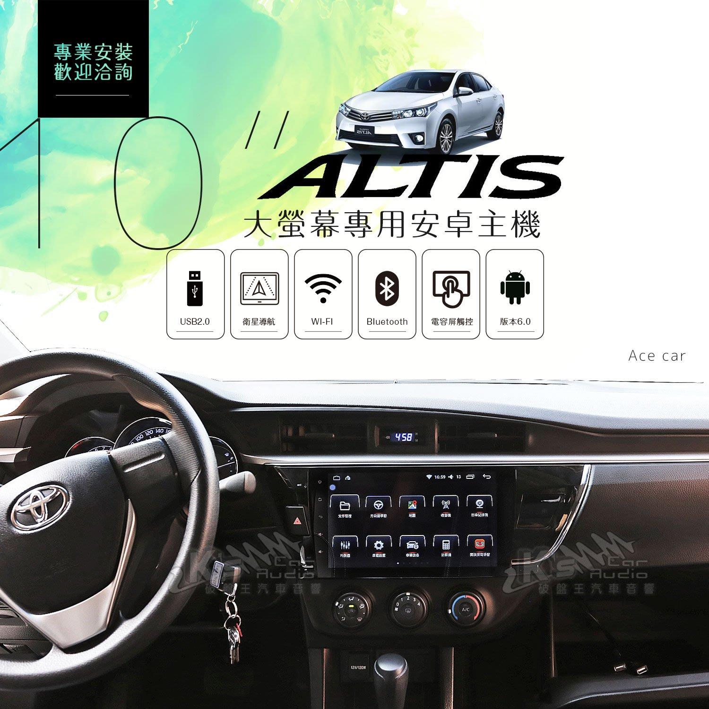 破盤王/岡山╭ 【10吋大螢幕專用安卓主機】14年 Toyota Altis  導航 藍芽 手機互連 youtube