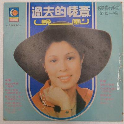 【柯南唱片】彭燕//過去的情意 //aws>LP