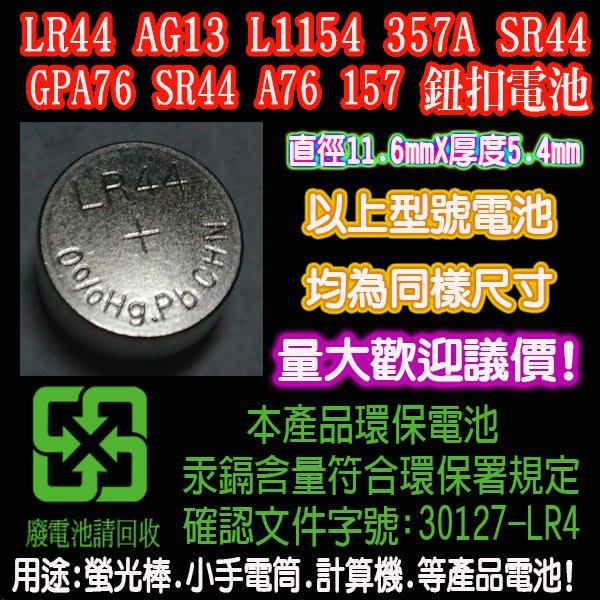 鈕扣電池 水銀電池 AG13 LR44 LR1154 157 357A GPA76 A76 357A SR44