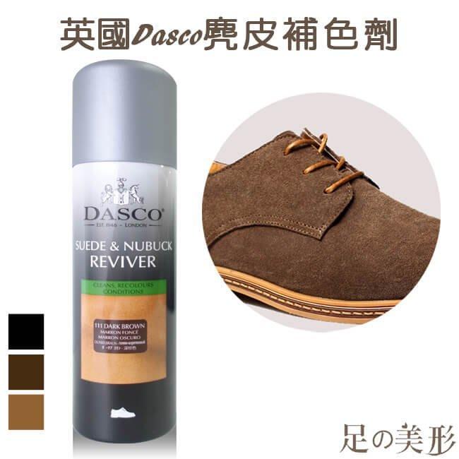 足的美形-  英國Dasco麂皮補色劑 (黑,深咖, 棕) YS1169