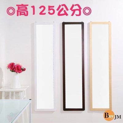工業風《百嘉美》溫妮實木加長壁鏡-(三色可選)-高125公分 立鏡 電腦椅 辦公椅 W-HD-MR047