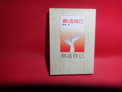 【愛悅二手書坊 04-44】創造自己     劉墉/著   水雲齋