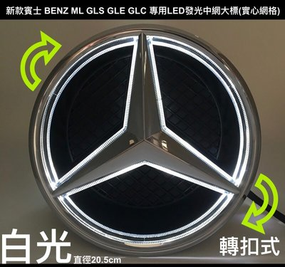 免運 新款白光 3D立體LED發光中網標 賓士GLS GLC GLE專用大標 水箱罩發光馬克 旋轉式卡扣 實心網格