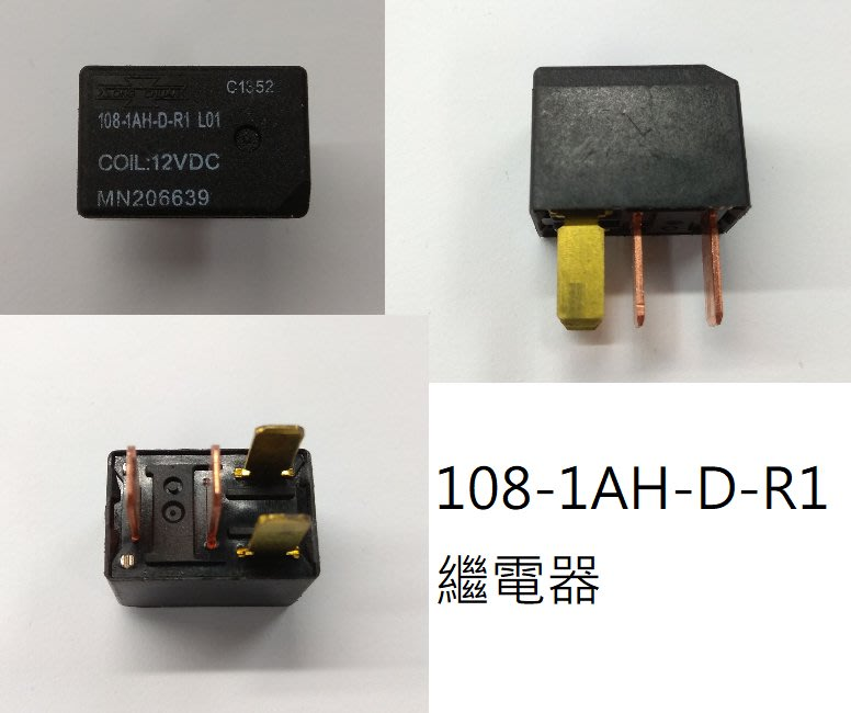 三菱 Fortis 108-1AH-D-R1 繼電器 COIL 12VDC (冷氣 壓縮機 喇叭 大燈 方向燈 電盤