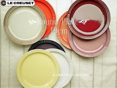 ⊶謎人優雅⊷《Le Creuset》19cm圓盤 餐盤 點心盤 有字款/薔薇粉 錦葵紫 葡萄紫 奶油黃 蘋果紅 奇異果綠