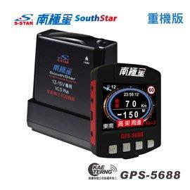 【皓翔】南極星 GPS-5688衛星超級測速器(重機版)