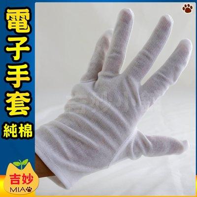 電子手套/純棉100%手套/電子棉手套...