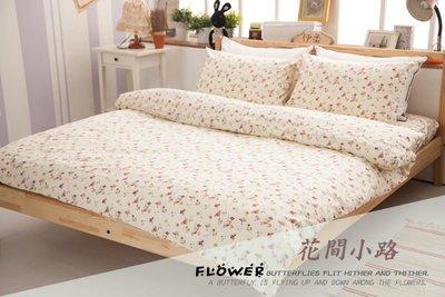 『伊柔寢飾』 ☆*【日式鄉村風-花間小路】100%精梳棉.雙人床包+兩用被套四件組