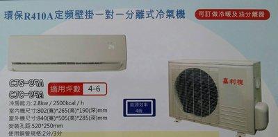 捷利嘉 定頻冷氣 CJS-25A / CJC-25A 4-6坪 ( 2500 kcal / h ) $10800 MIT